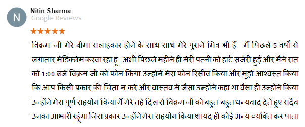 Nitin Sharma Review